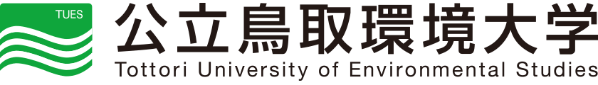 公立鳥取環境大学 Tottori University of Environmental Studies